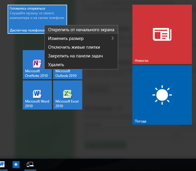 Turning off live tiles in Windows 10