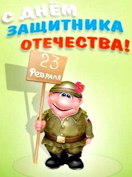 Как будем отдыхать на 23 февраля в 2016 году в России