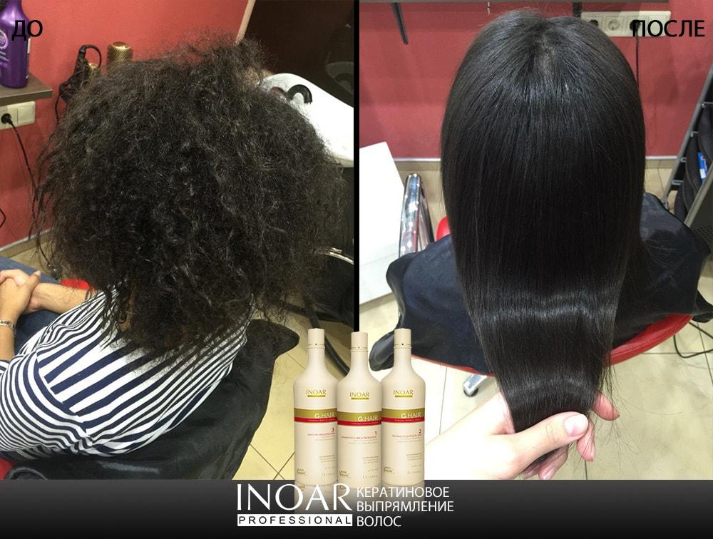 Кератиновое выпрямление волос иноар отзывы