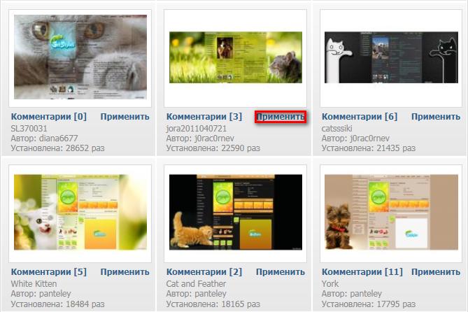 Kak_pomenyat_temu_vkontakte