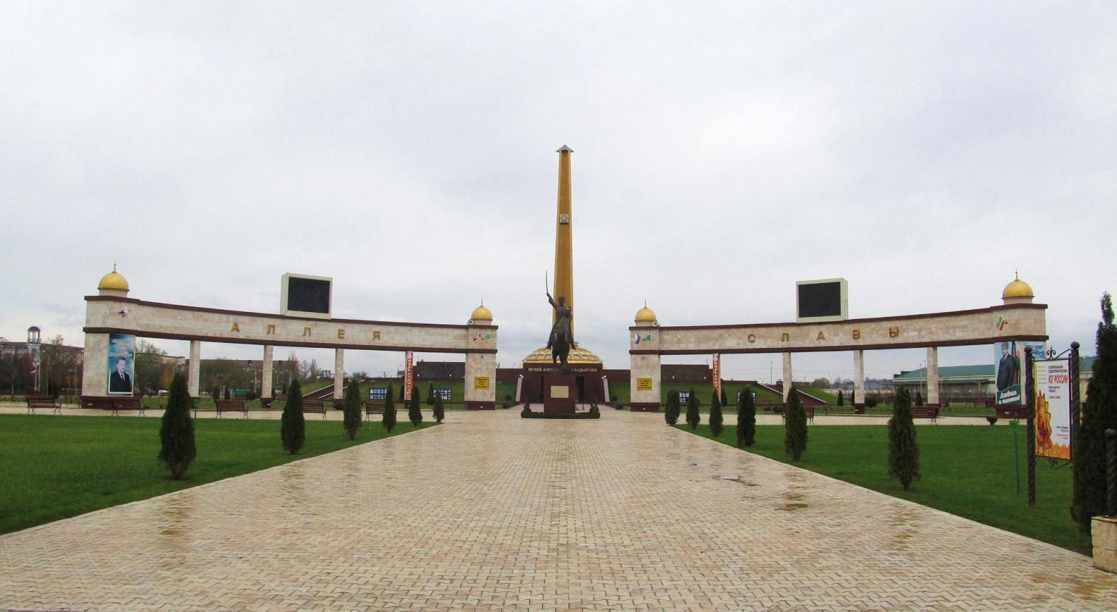 Аллея Славы в Грозном