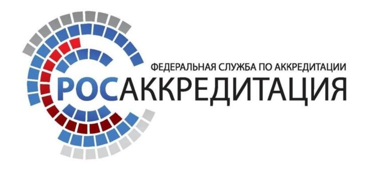 Логотип (эмблема) Федеральной службы по аккредитации - Росаккредитации