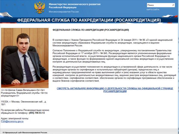 Страница Росаккредитации на Официальном сайте МинЭкономРазвития РФ