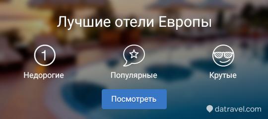 Лучшие отели Европы