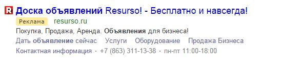 Доска объявлений Resurso - длинный заголовок.