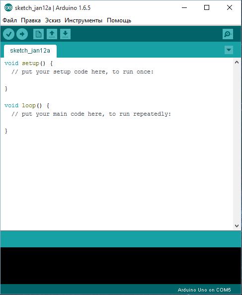 Внешний вид Arduino IDE