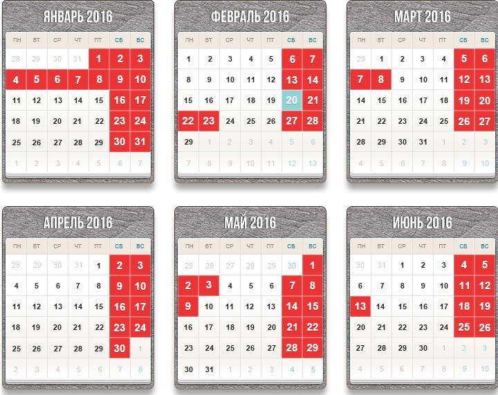 Как отдыхаем в 2016 году в январе, феврале и марте