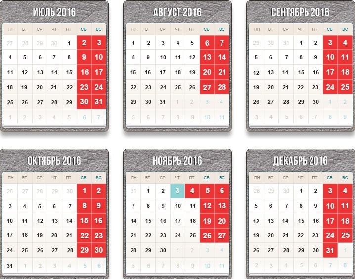 Как отдыхаем в 2016 году в мае, июне, ноябре