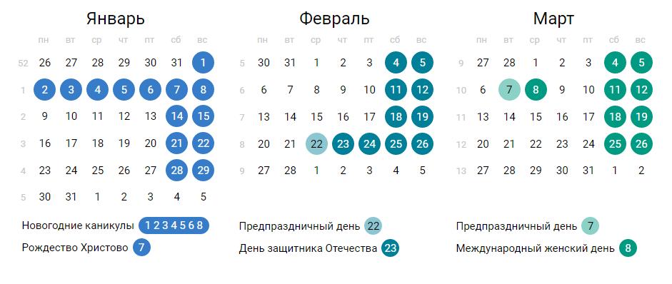 Календарь на 2017 год 1 квартал