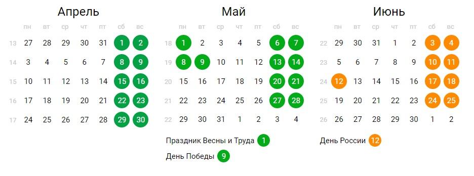 Календарь на 2016 год с праздниками и выходными татарстан
