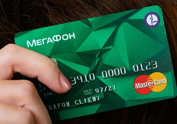 Банковская карта Мегафон: 5 плюсов и 5 минусов ...: http://www.kakprosto.ru/kak-934929-bankovskaya-karta-megafon-5-plyusov-i-5-minusov
