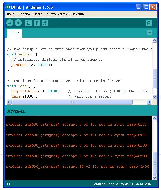 Arduino не программируется что делать при ошибке quot not in