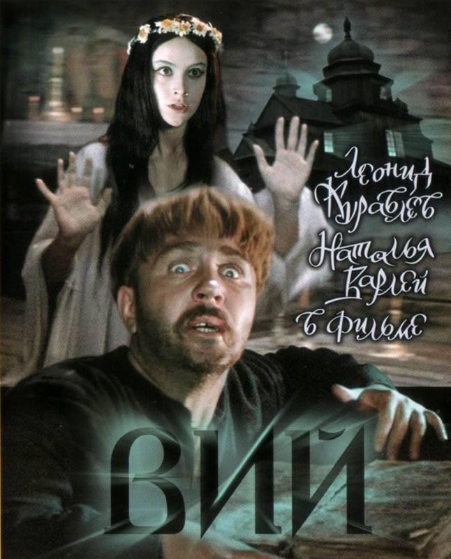 самое страшное русское кино