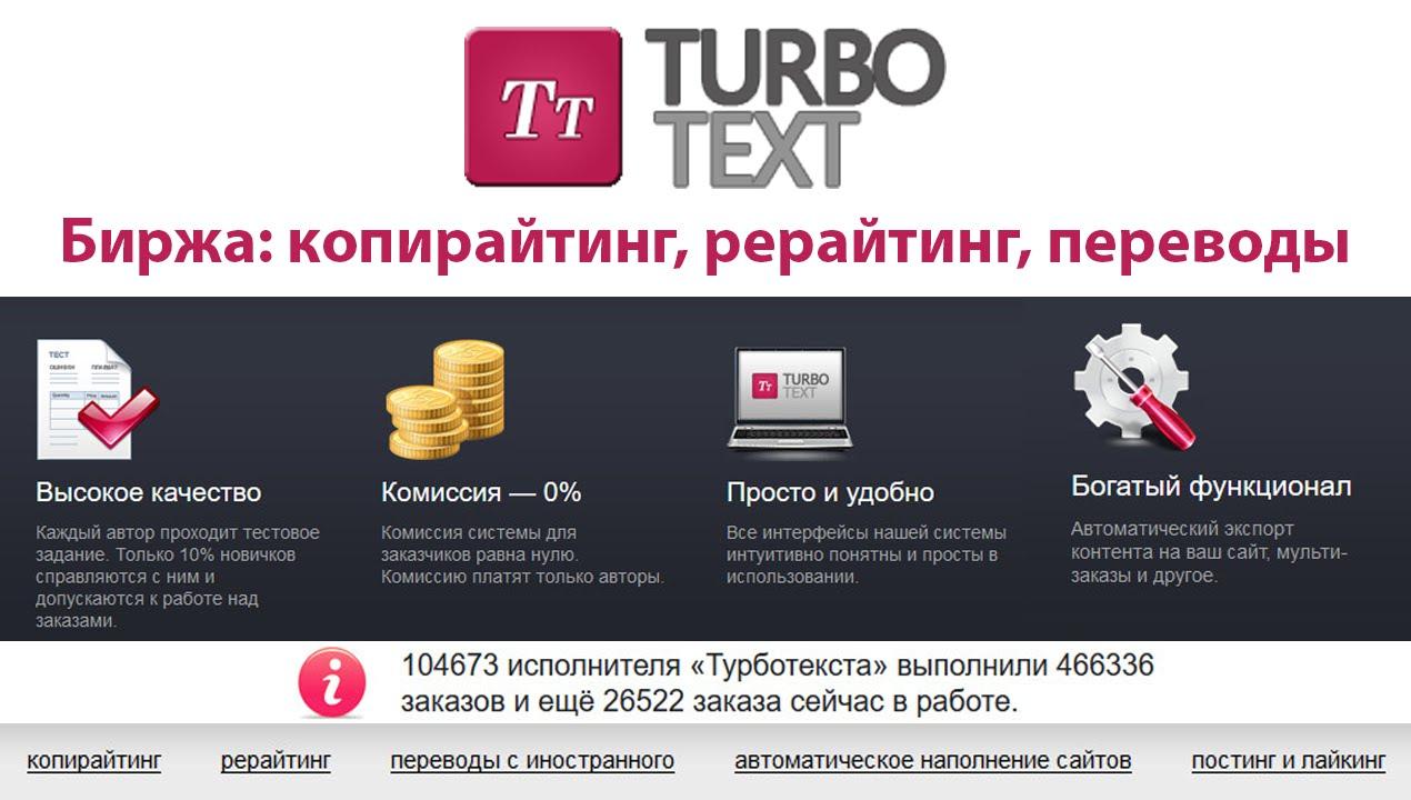 биржа копирайтинга turbotext.ru