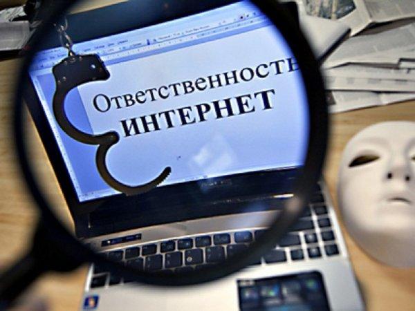 экстремизм в интернете