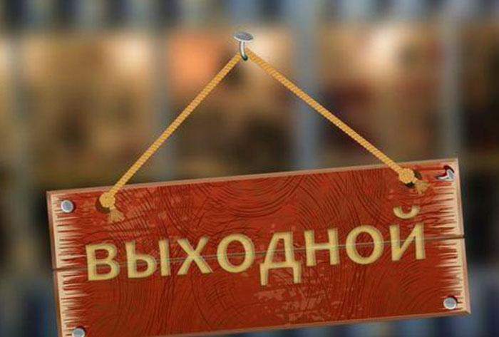 Праздники и выходные дни в ноябре 2019 года: церковные православные и официальные