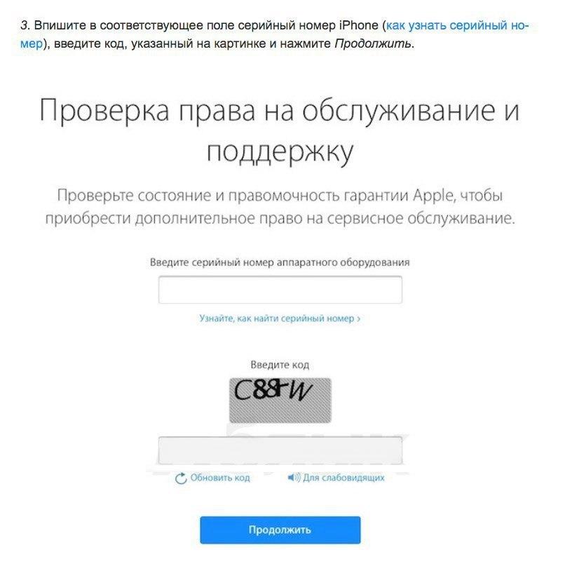 проверка подлинность айфон