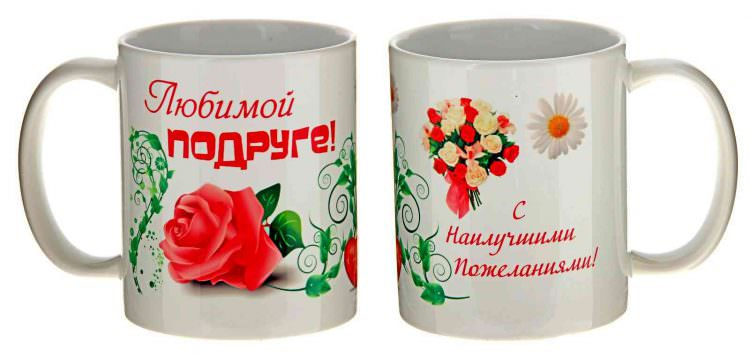 Оригинальные подарки, купить подарок девушке - подруге ...