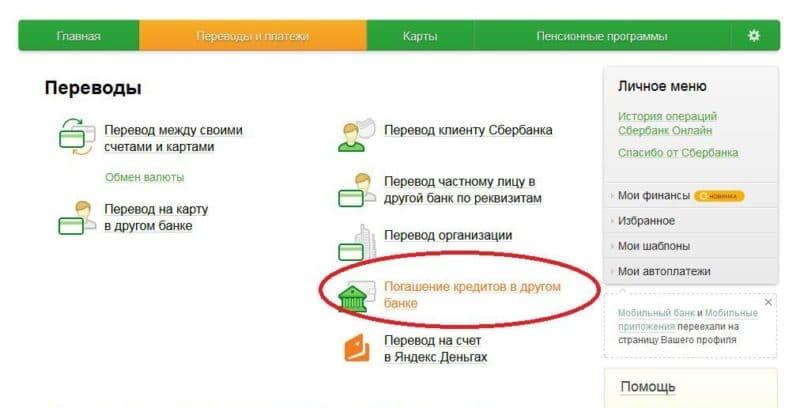 Изображение - Мобильный банк сбербанка как оплатить кредит 284013_59cf757aa14a259cf757aa14dd