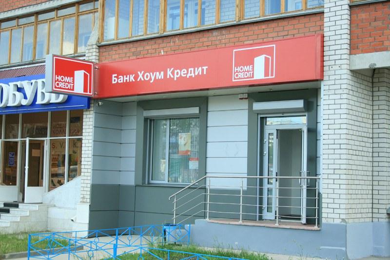хоум кредит банк москва правды 8