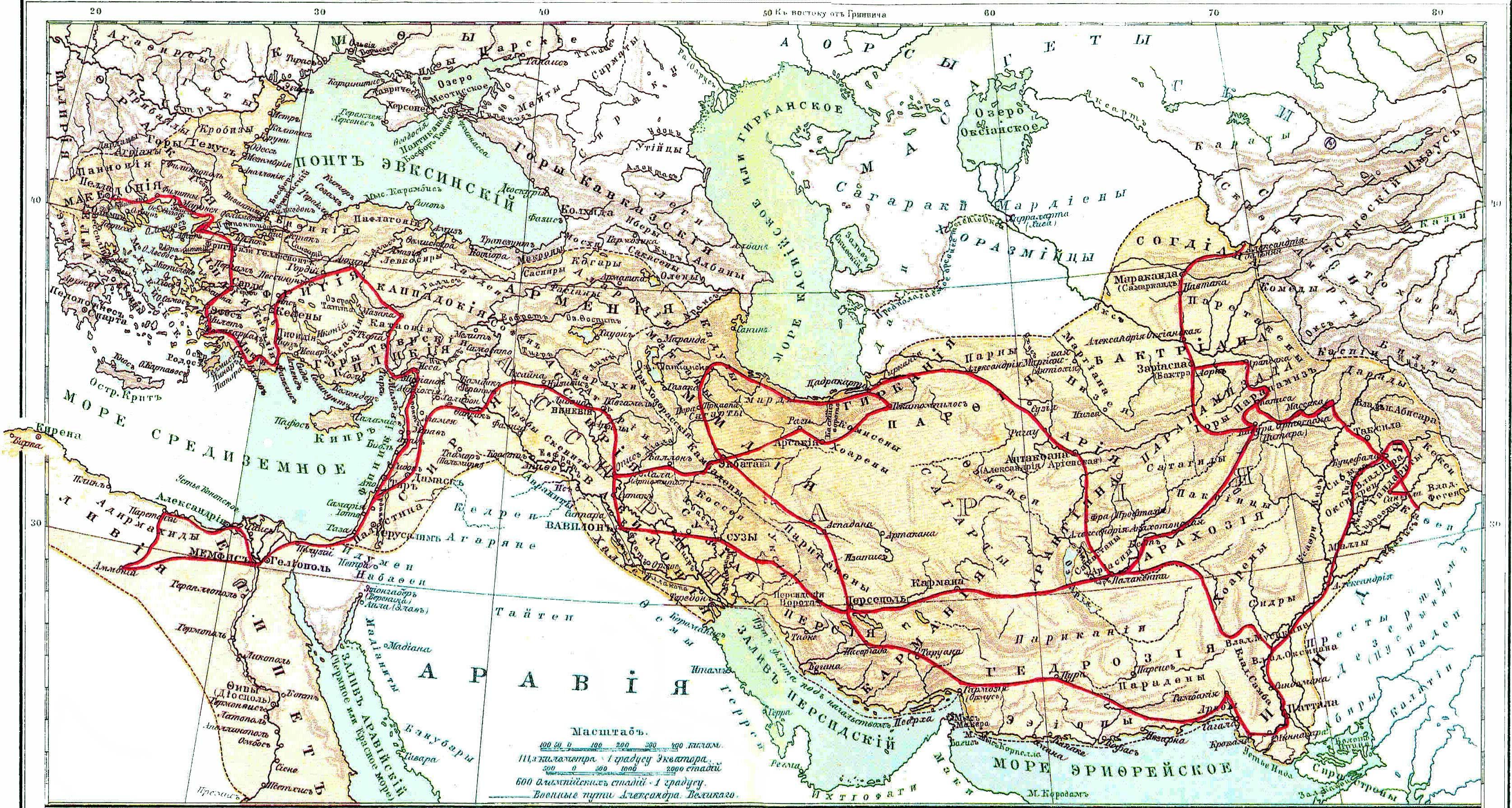 Карта боевых походов Александра Македонского