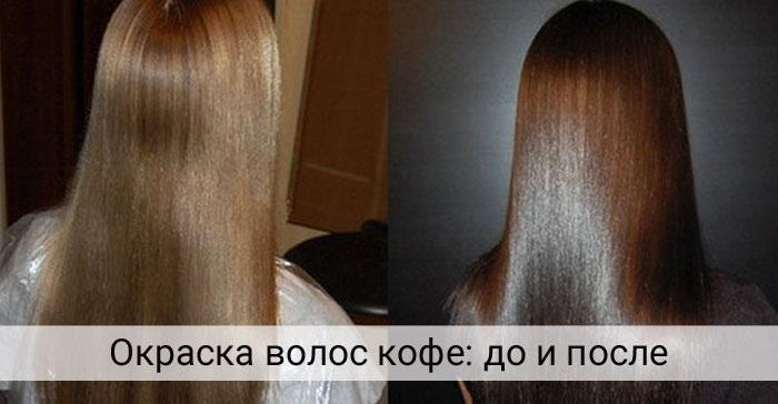 как можно покрасить волосы кофе