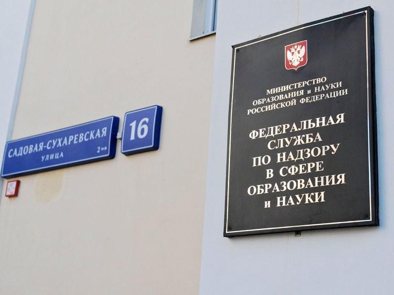 Российско-британский вуз в Москве лишили аккредитации