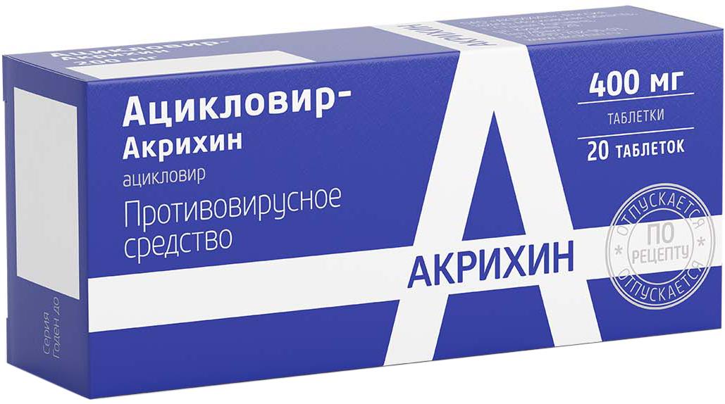 ацикловир профилактика генитального герпеса
