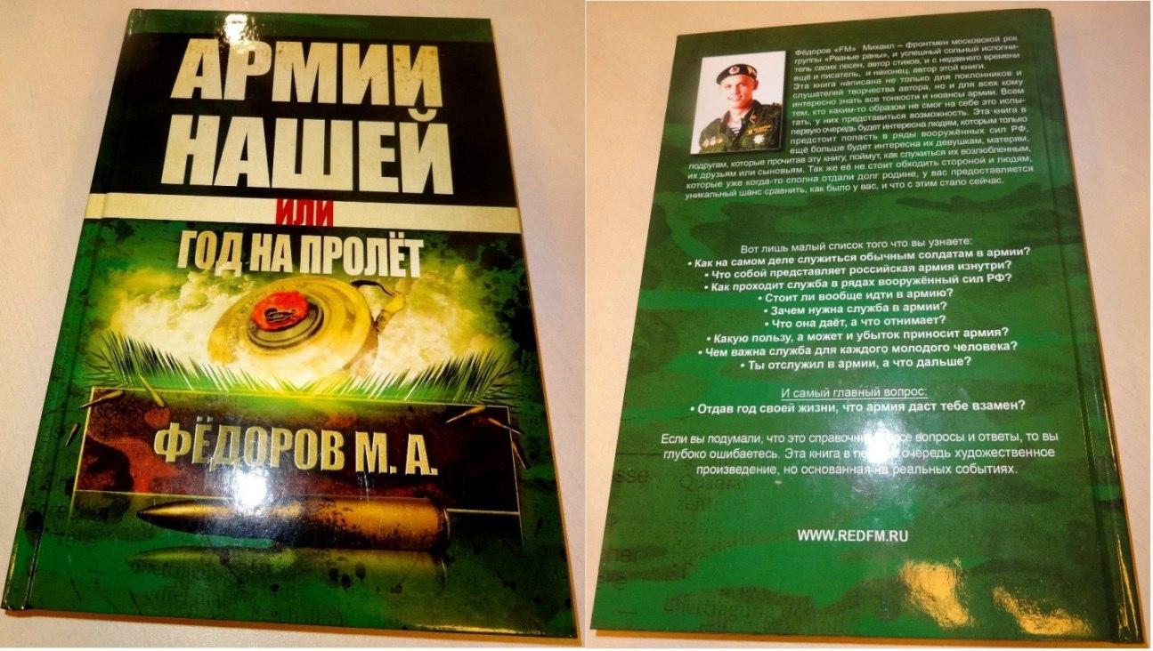 Книга Михаила Федорова