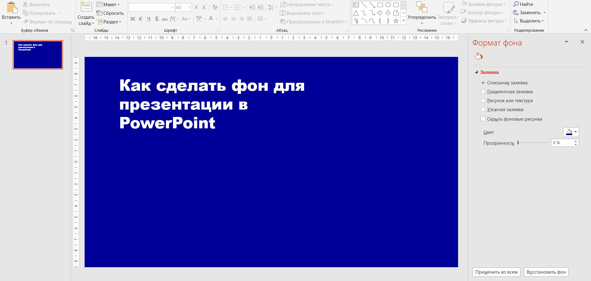 Как сделать фон в презентации в powerpoint фото 647