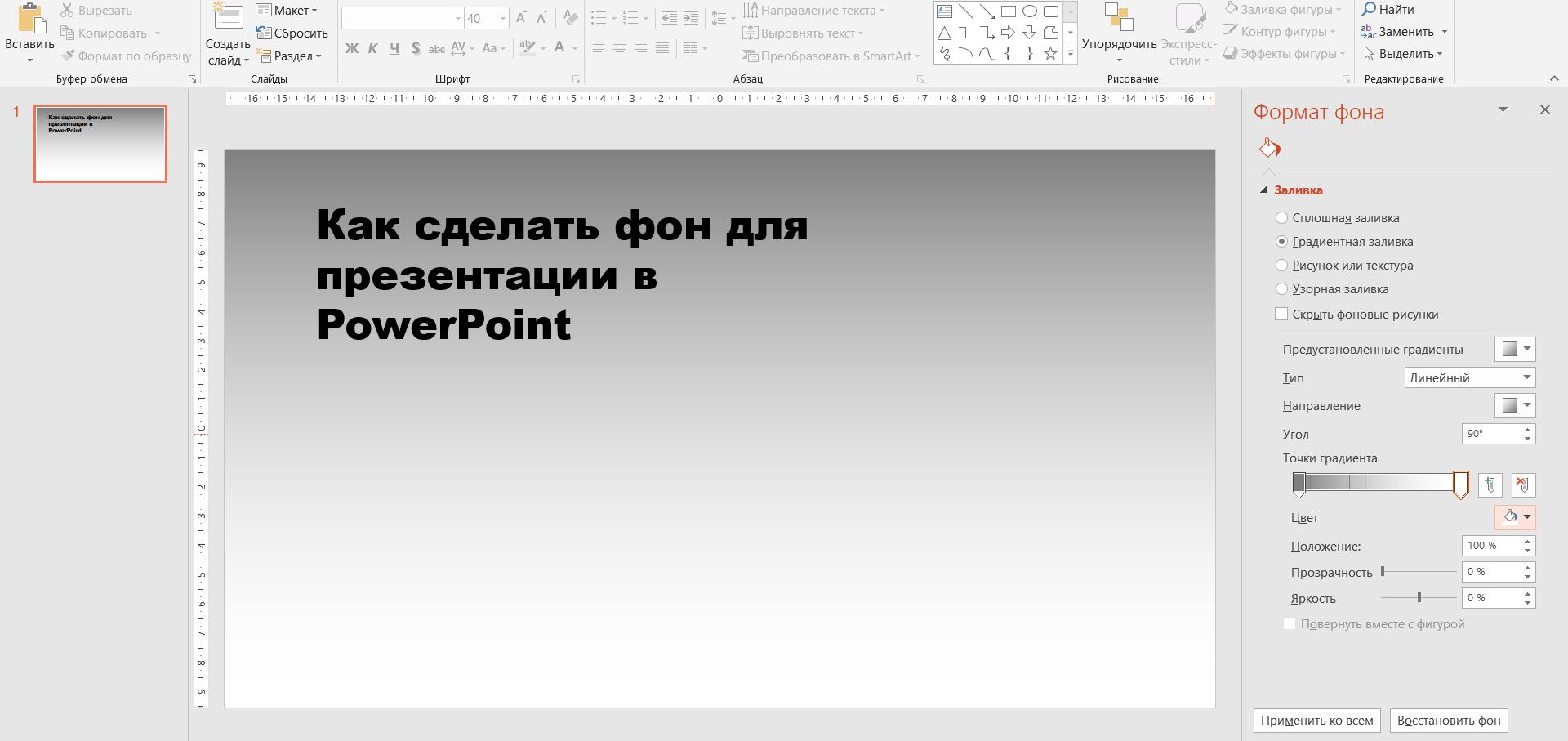 одна как вставить картинку на задний фон в презентации протокол обмена