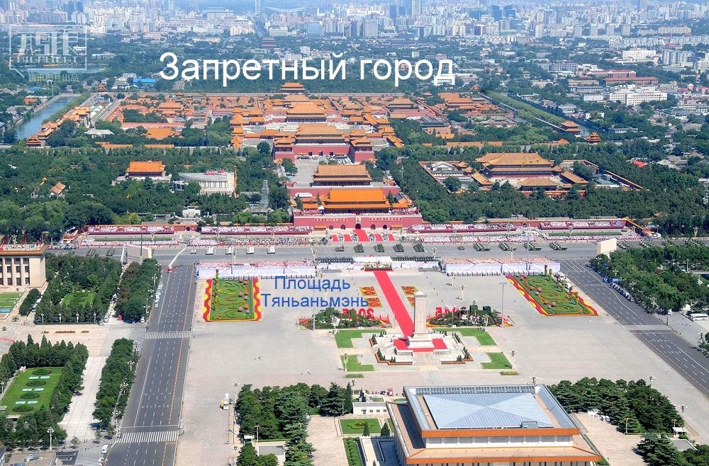 Площадь Тяньаньмэнь и Запретный город