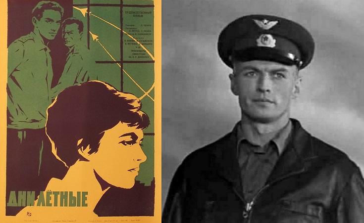 Постер фильма «Дни лётные». Автор постера Песков Анатолий Фотеевич