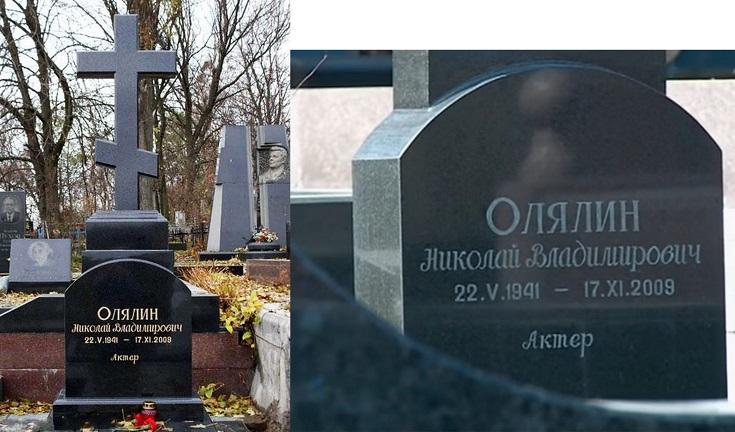 Памятник Николаю Олялину на Байковом кладбище Киева