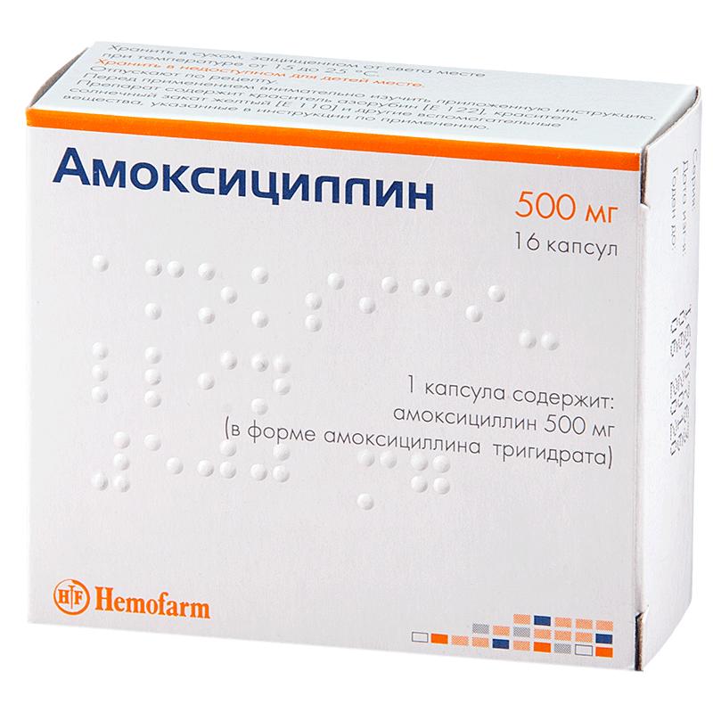 Оспамокс 250 таблетки