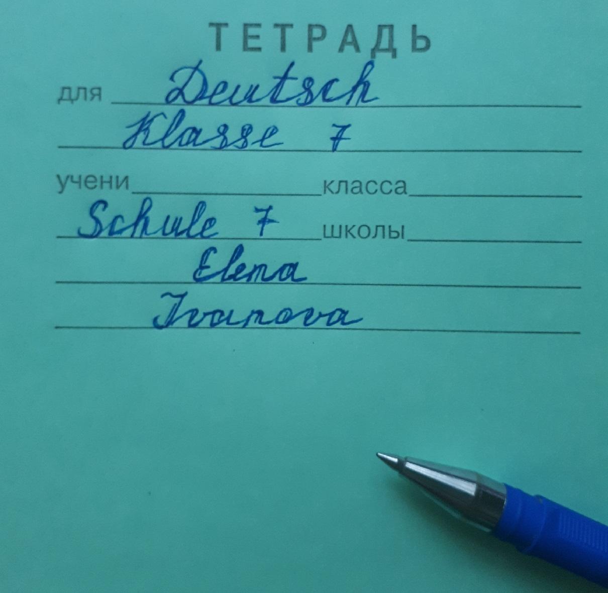 Картинки как подписать тетрадку на английском языке, картинки телефон прикольные