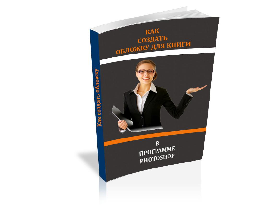 Готовая обложка книги