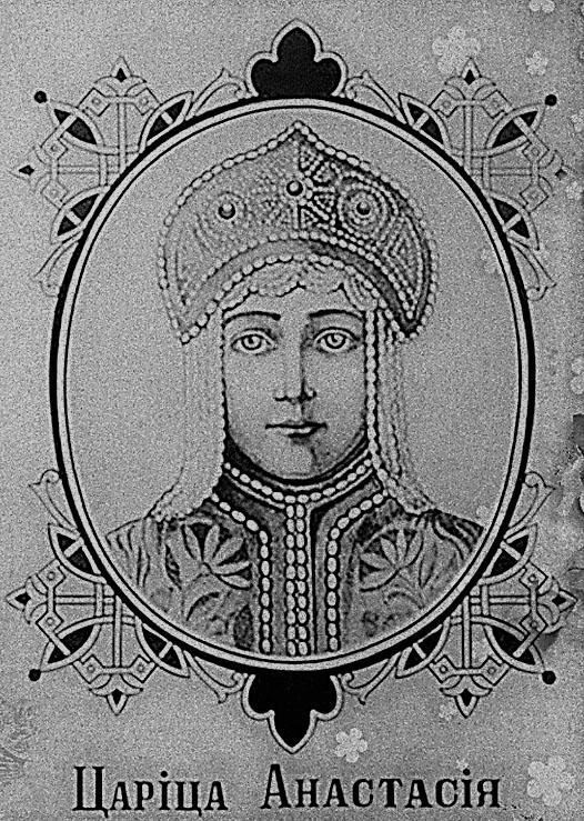 Царица Анастасия