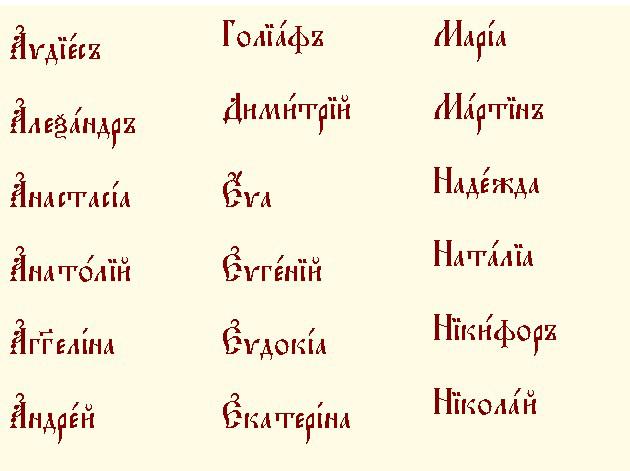 Наталья и Наталия: в чем разница между этими женскими именами
