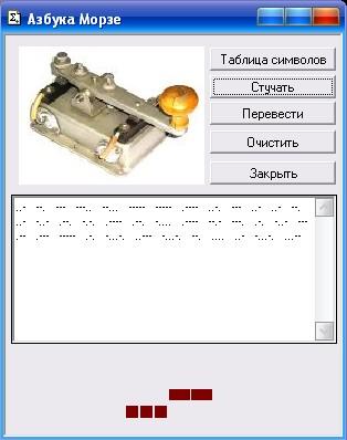 Азбука Морзе в компьютерной программе