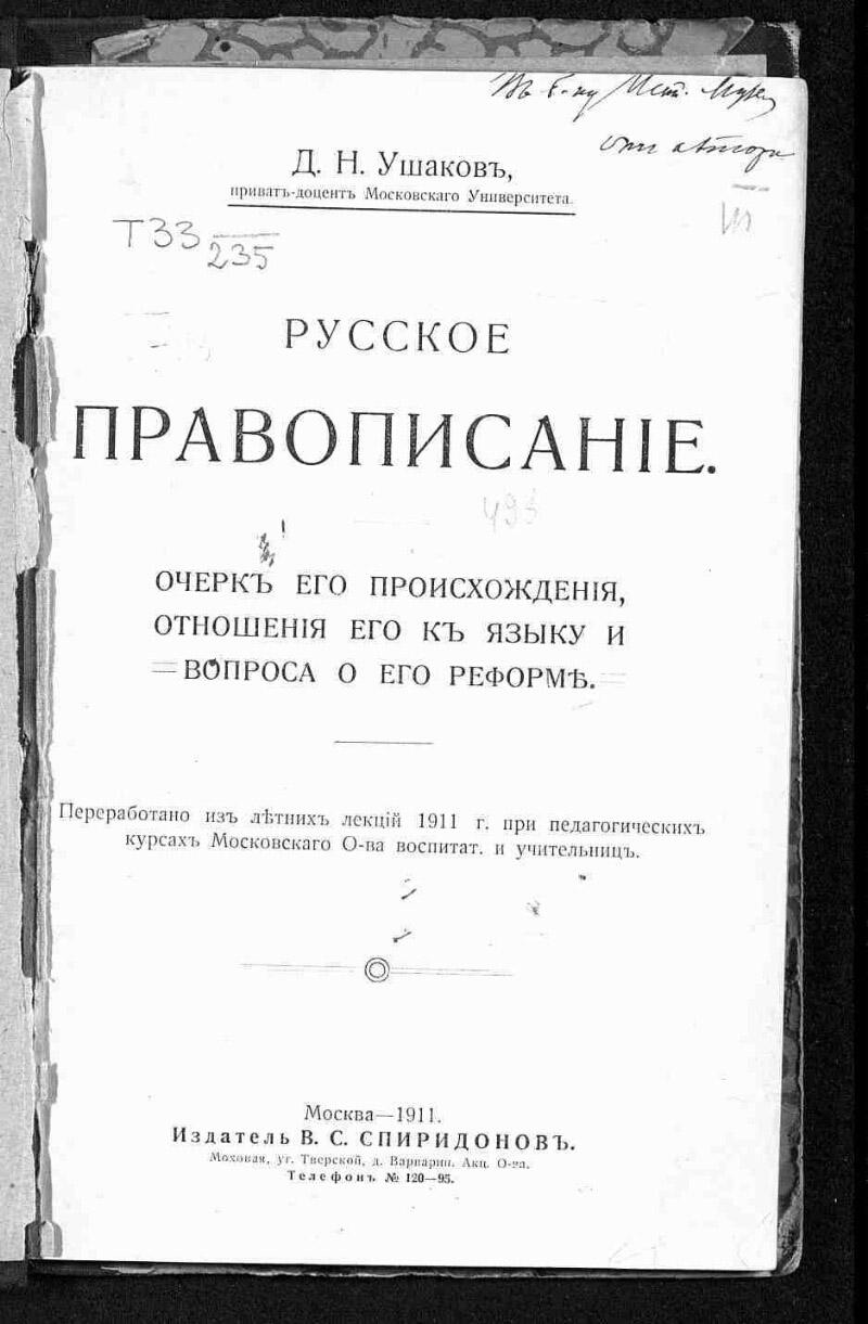 Дмитрий Ушаков: биография, творчество, карьера, личная жизнь