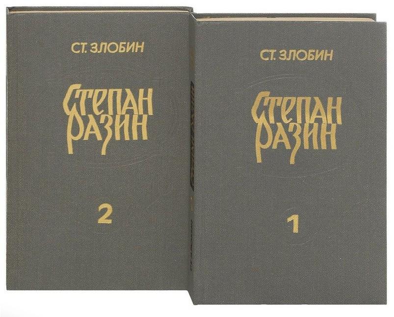 Степан Злобин: биография, творчество, карьера, личная жизнь