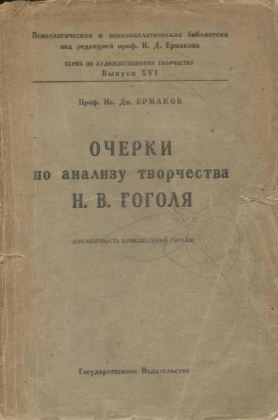 Иван Ермаков: биография, творчество, карьера, личная жизнь
