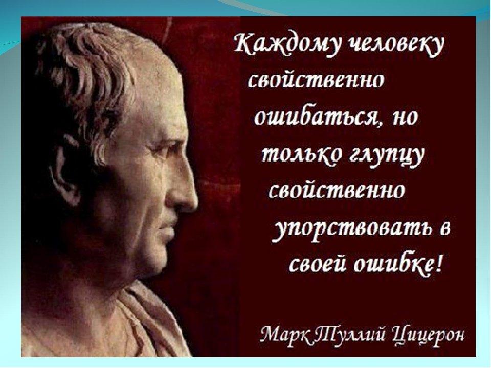 Великий Цицерон!