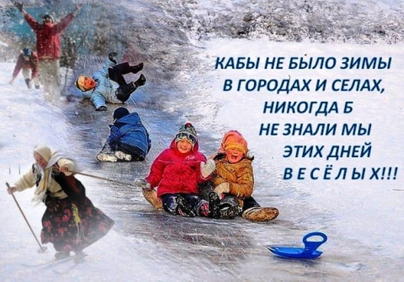 Отличных выходных картинки с надписями зимние