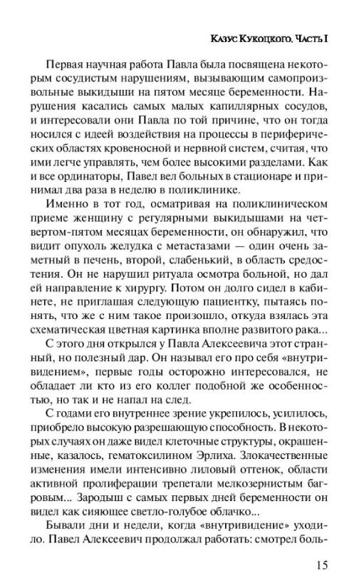 Казус Кукоцкого: краткое содержание и анализ произведения