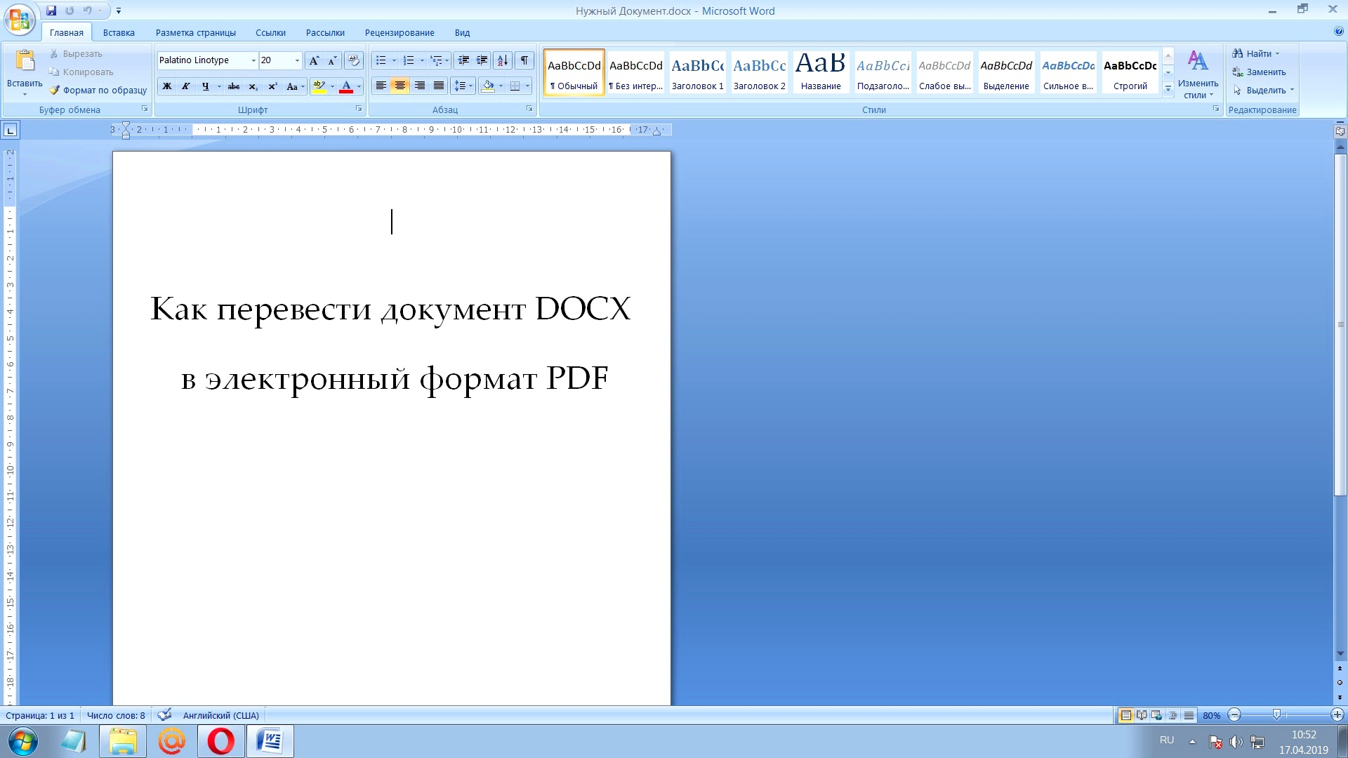 Как перевести DOCX в PDF с помощью Microsoft Word 2007