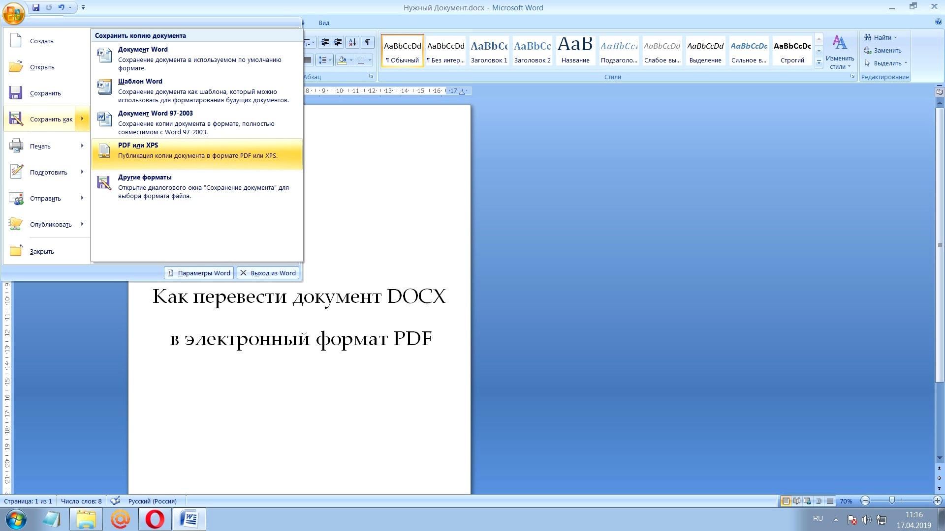 Как перевести документ docx в формат pdf