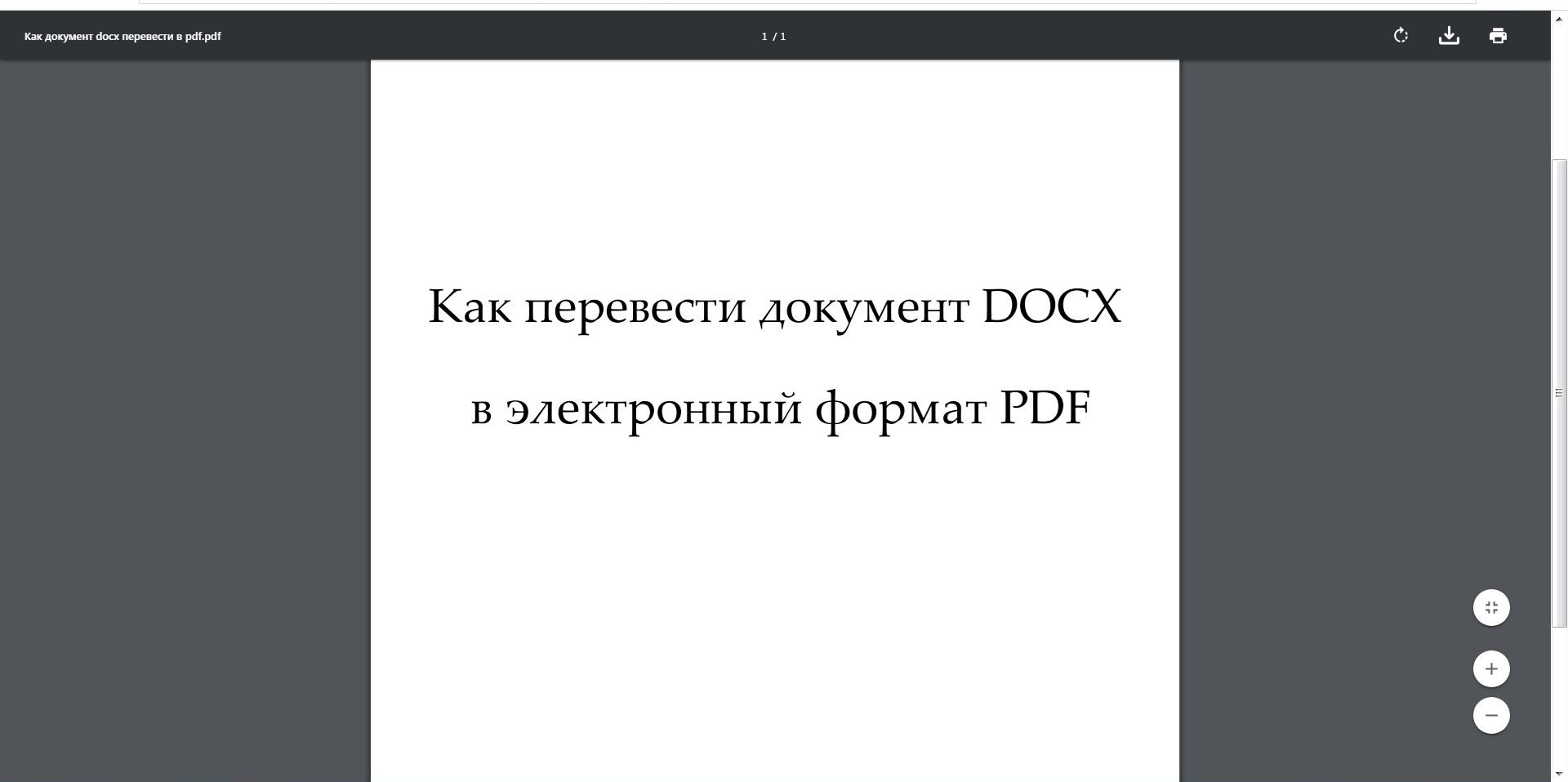 Как перевести DOCX в PDF с помощью Microsoft Word