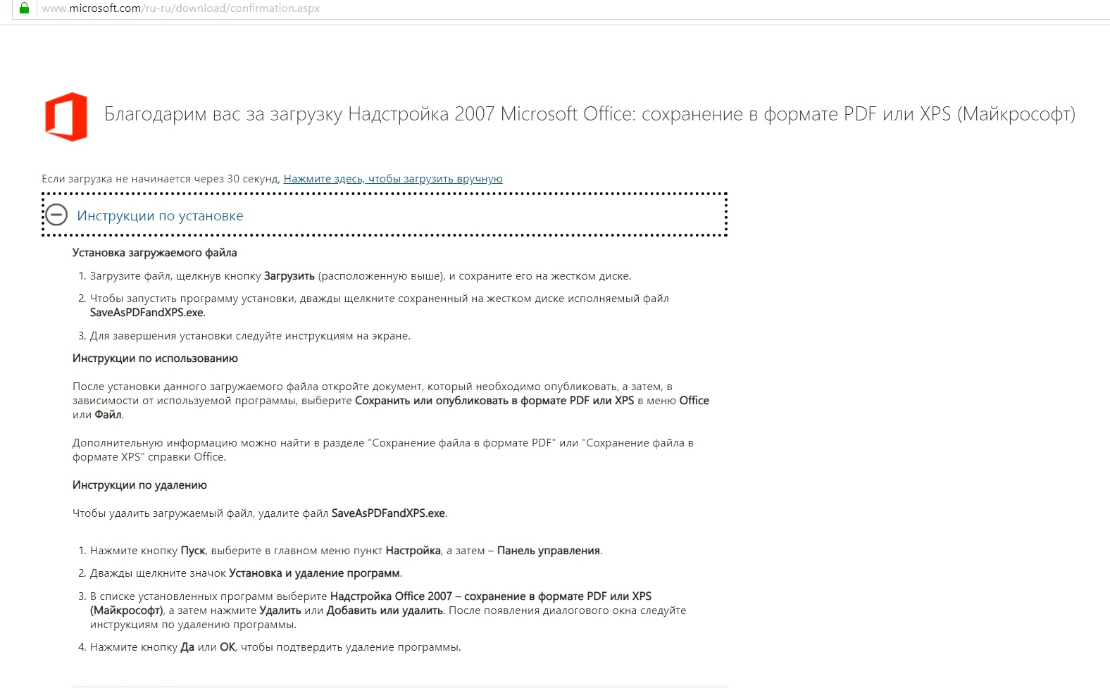 Как документ word docx перевести в pdf
